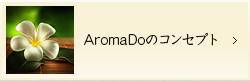 AromaDoのコンセプト