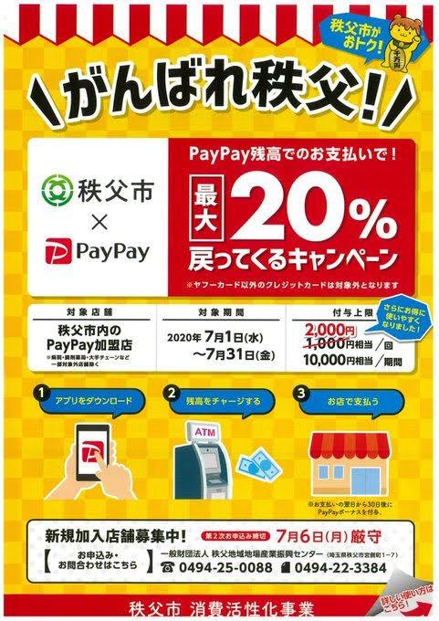PayPay×秩父市